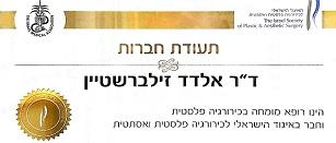 תעודת חבר באיגוד הישראלי לכירורגיה פלסטית