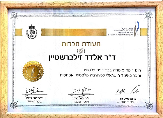 חבר באיגוד הישראלי לכירורגיה פלסטית